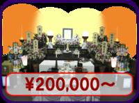 火葬プラン:20万円より
