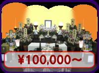 密葬プラン:10万円より