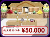 市営葬プラン:50,000円
